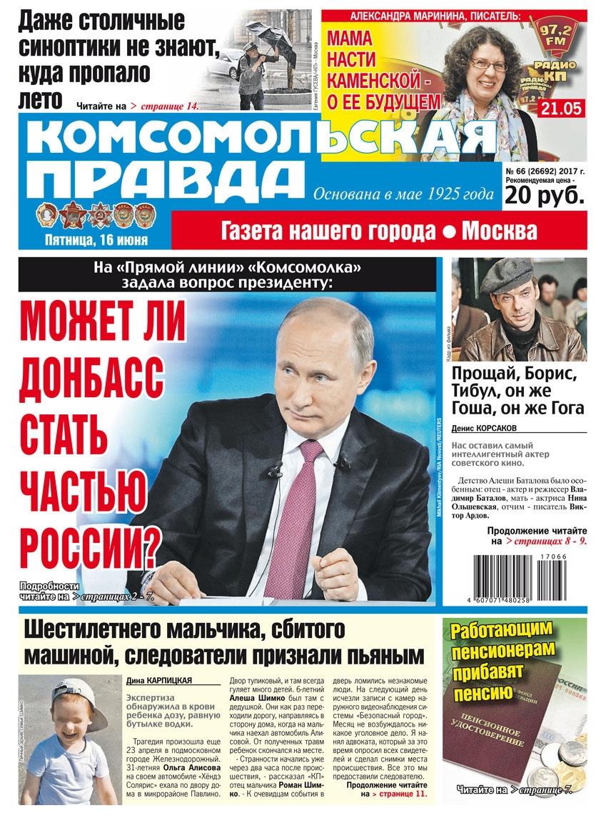Картинки по запросу www.ural.kp.ru